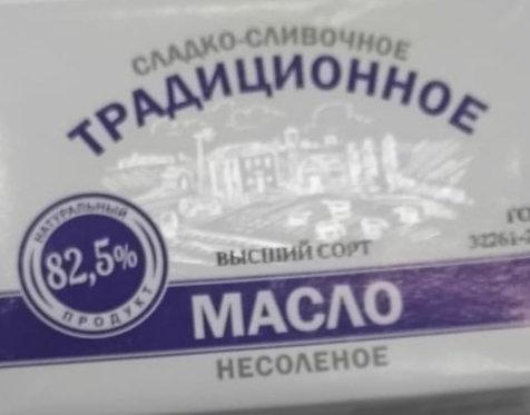 """Масло сливочное 82.5% ООО """"Атлант"""" 200 Гр"""