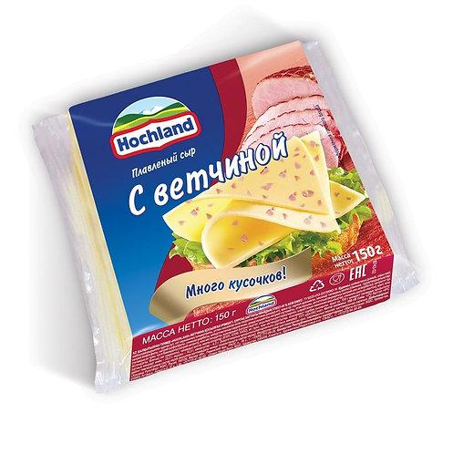 Сыр плавленный ломтики Hochland с ветчиной 150 Гр