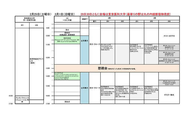集会_タイムテーブル0214.png