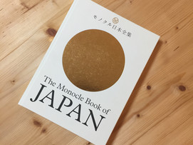The Monocle Book of Japan. Art pavilion at Shinshoji Zen Museum