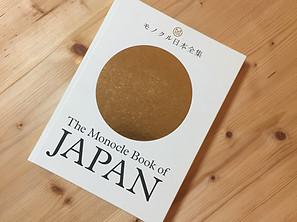 The Monocle Book of Japan.Art pavilion at Shinshoji Zen Museum