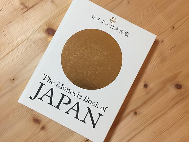 The Monocle Book of Japan. Art pavilion at Shinshoji Zen Museum