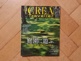 CREA Traveller. Article on Kohtei pavilion at Shinshoji Zen Museum