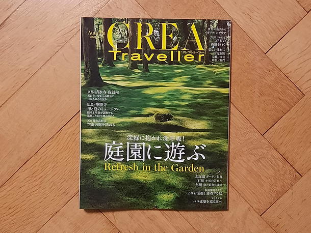 CREA Traveller. Article on Kohtei pavilion at Tenshinzan Shinshoji Zen Museum