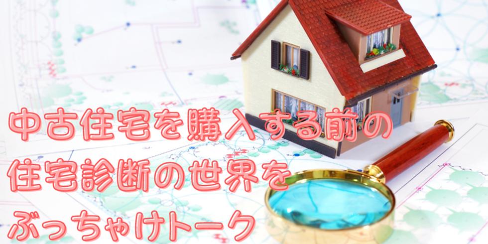 3/14(日)21時~(90分程度)中古住宅を購入する際の住宅診断と保険の話