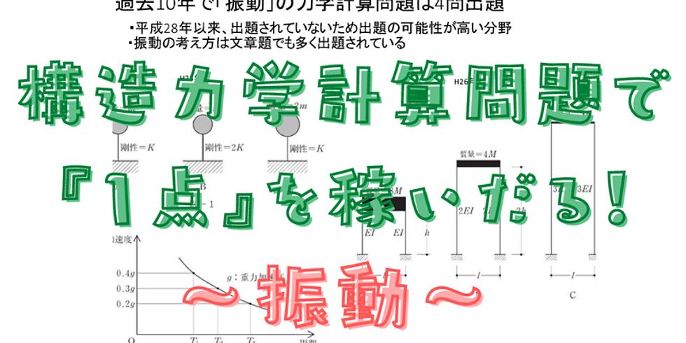 5/30(日)19時~(60分) 力学計算問題で『1点』を稼ぐ【振動】