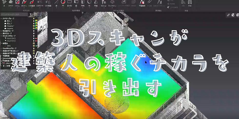 5/23(日)20時~(90分)「3Dスキャン」が建築業界の稼ぐチカラを引き出す