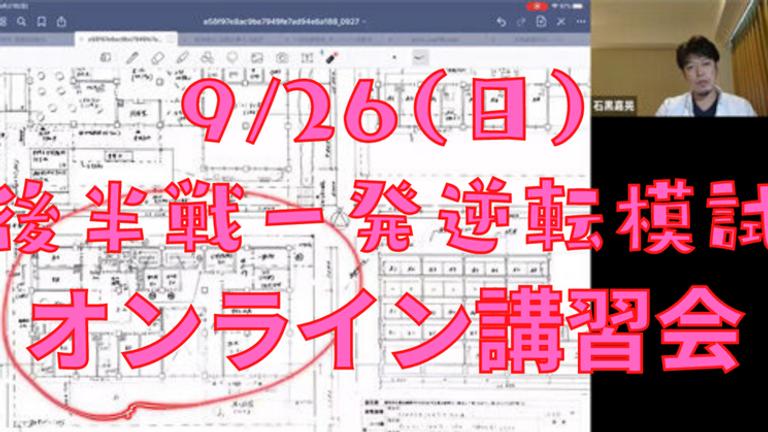 動画視聴の販売9/26開催済「一発逆転模試」オンライン講習会