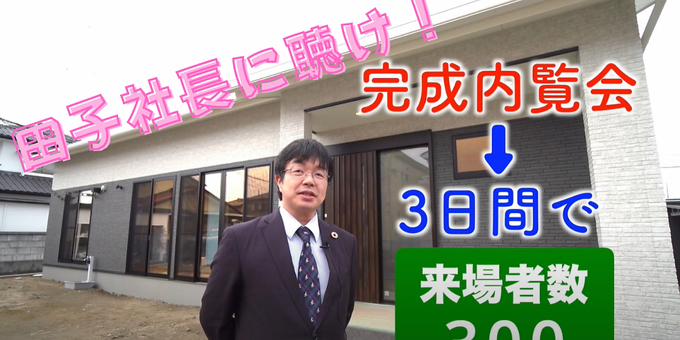 3/21(日)20時~(60分程度)完成見学会へ3日間で300人 田子さんトーク
