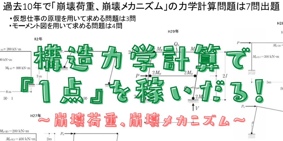 5/22(土)19時~(60分) 力学計算問題で『1点』を稼ぐ【崩壊荷重,崩壊メカニズム】