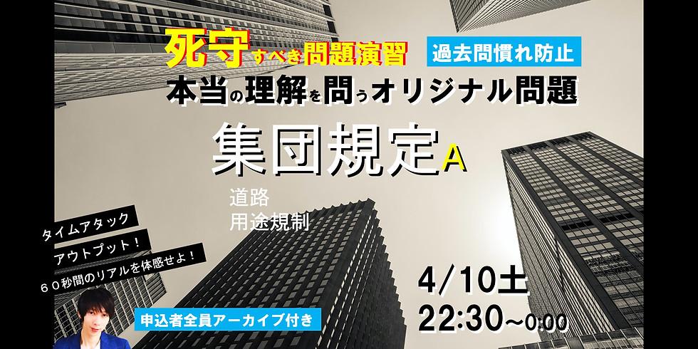 4/10(土)22:30~(90分)法規JUKU〔死守/集団規定A〕