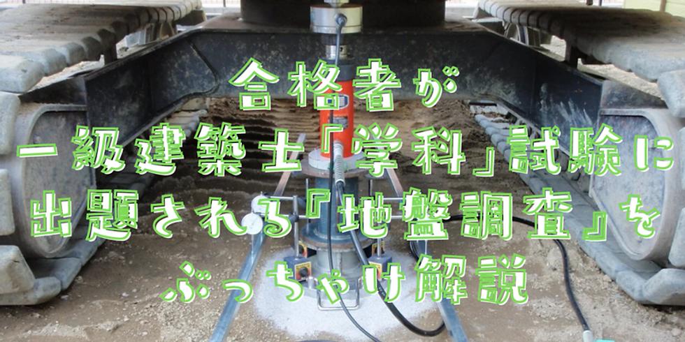 5/9(土)21:00~(90分程度)施工科目「地盤調査」をぶっちゃけ解説