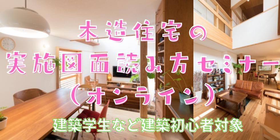 6/18(金)20時~(90分) 「木造住宅の実施図面の読み方セミナー」