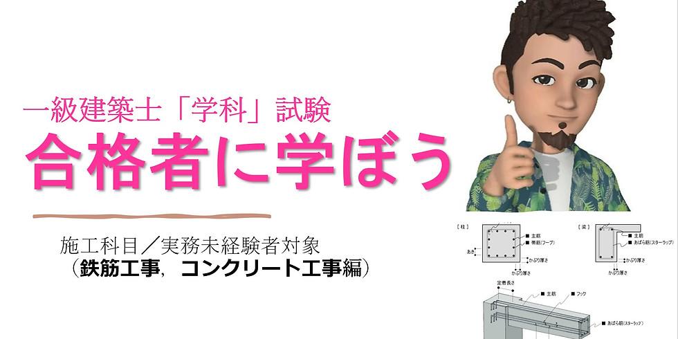 2/17(水)21:00~(90分)『合格者に学ぼう!【施工編】』オンライン イベント