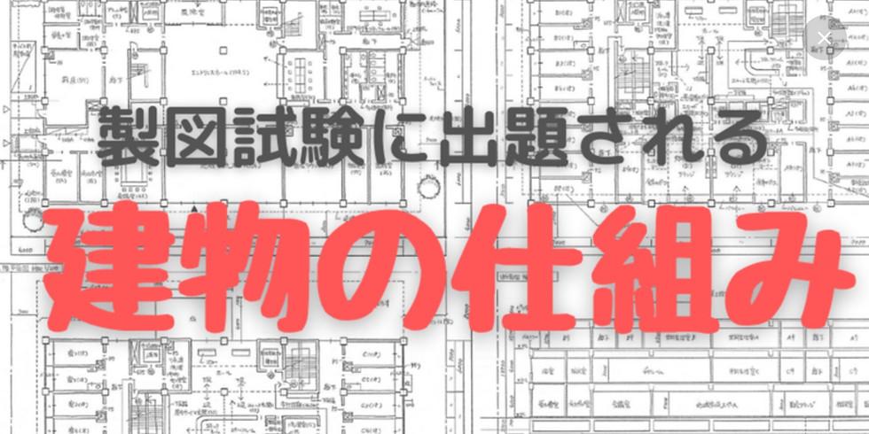 2/11(祝木)15:00~18:00『製図試験に出題される「建物の仕組み」』オンライン講義