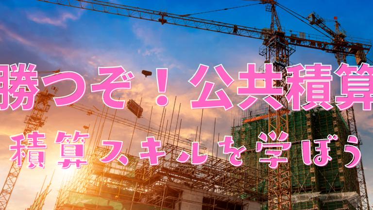 8/7(土)15時~(90分)『勝つぞ!公共積算』オンライン勉強会