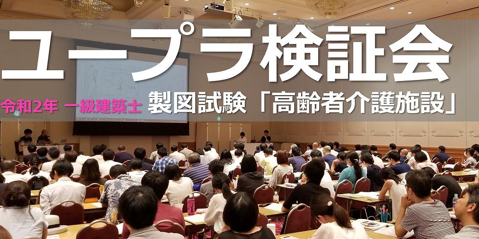 2021ユーザープランニング検証会【期間限定/無料】