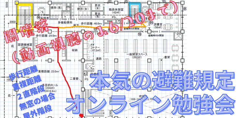 【6/13開催済】避難規定オンライン勉強会の動画視聴(視聴期限は6/20まで・申込期限は6/18まで)