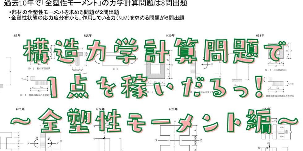5/1(土)19時~(60分) 力学計算問題で『1点』を稼ぐ【全塑性モーメント】