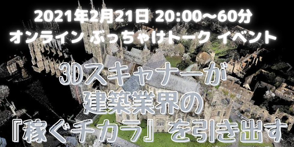 2/21(日)『3Dスキャナー』オンライン DE ぶっちゃけトーク
