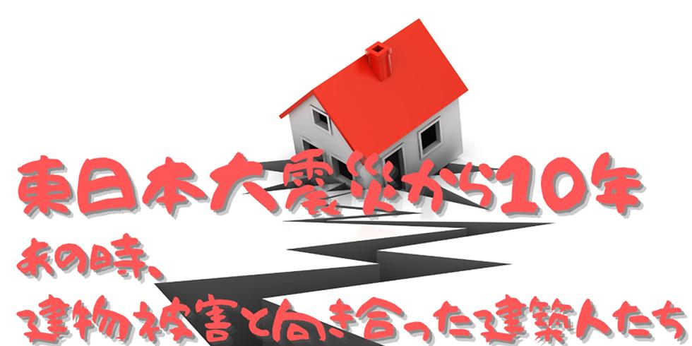 3/11(木)19時~(90分程度)建物被害と向き合った建築人たち(オンライン)