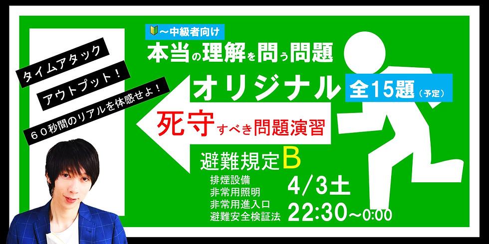 4/3(土)22:30~(90分)法規JUKU〔死守/避難規定B〕