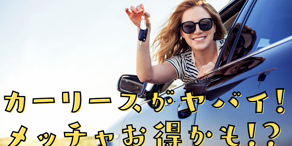 5/14(金)20時~(60分)カーリースがヤバイ!メッチャお得かも!?