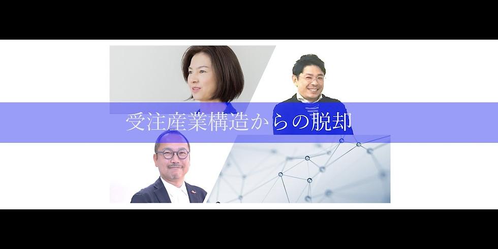 2/7(日)「建築士の『稼ぐチカラ』を引き出す」トーク イベント【無料】