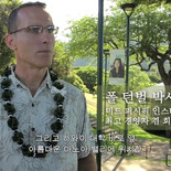Mid Pacific Institute Video with Korean subtitles