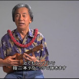 Roy Sakuma - Ukulele Picking Techniques
