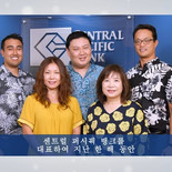 Central Pacific Bank, 2018 New Year Greeting, Korean