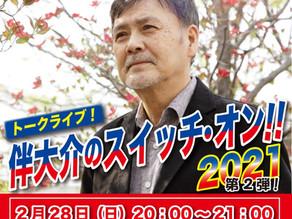 「伴大介のスイッチ・オン!!2021(第2弾)」2月28日(日)20時~21時配信!