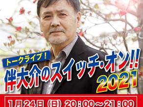 「伴大介のスイッチ・オン!!2021」のお知らせ