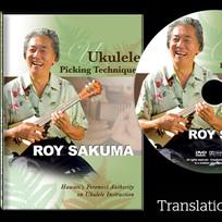 Ukulele Tutorial DVD