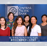 Central Pacific Bank , 2018 New Year Greeting, Japanese