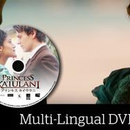 Feature Film: Princess Kaiulani DVD