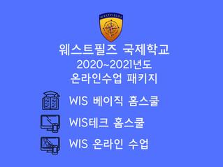 2020-2021 년도 온라인 수업으로 개강 결정 및 SSP 발급의 건