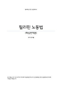 2015년 업무외주 컨설팅