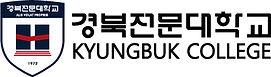 경북전문대학교_로고.jpg