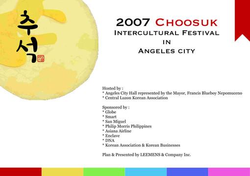 2007 공공부문 외주 컨설팅