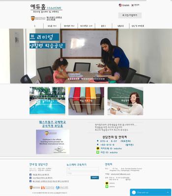 2016년 온라인 마케팅 컨설팅