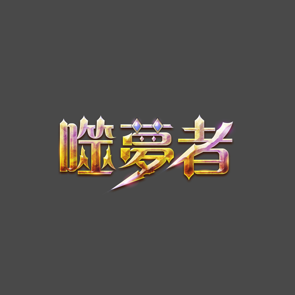 LOGO_龍之谷_噬夢者.jpg