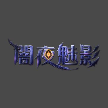 LOGO_龍之谷_闇夜魅影.jpg