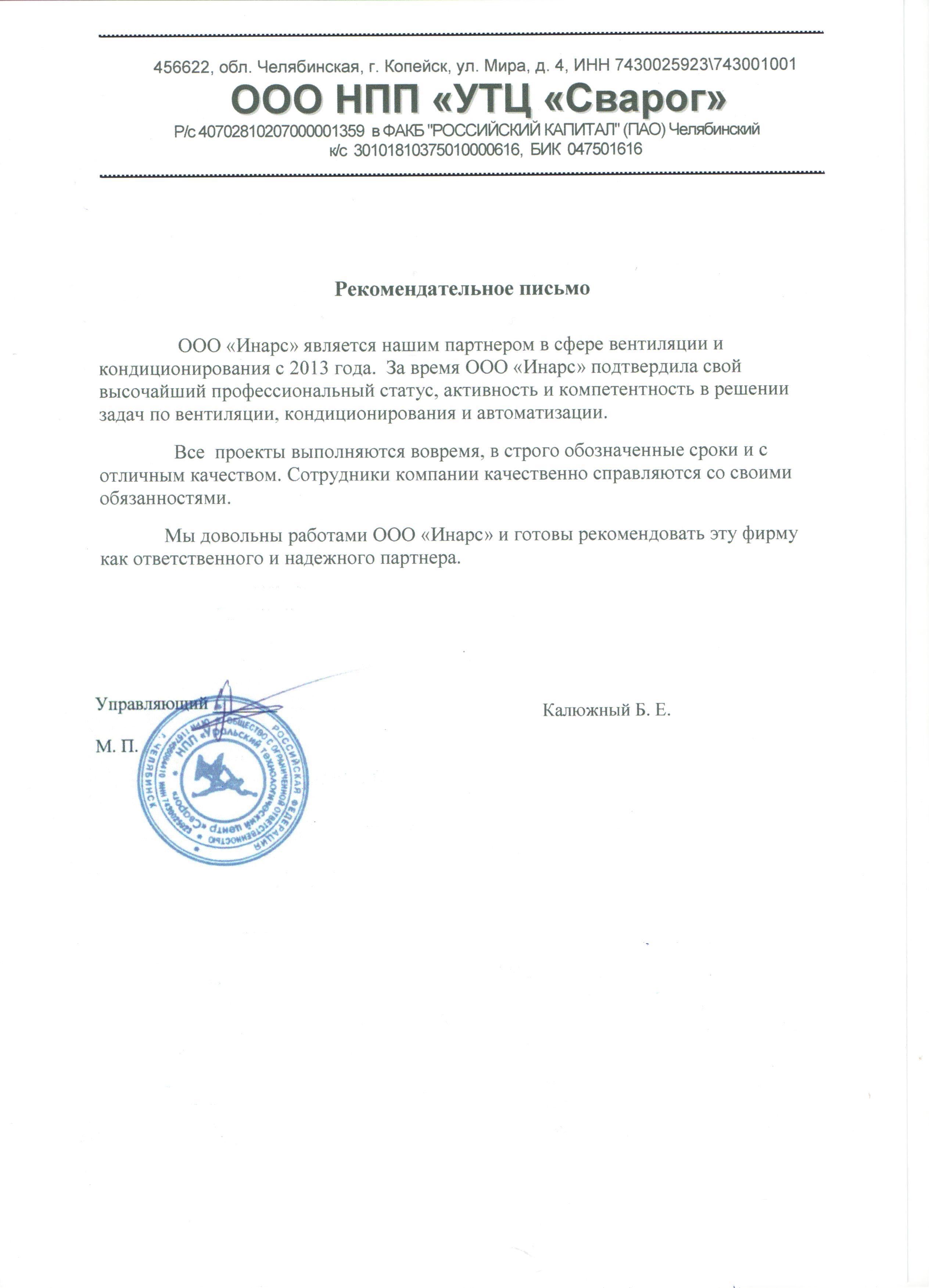 НПЦ Сварог