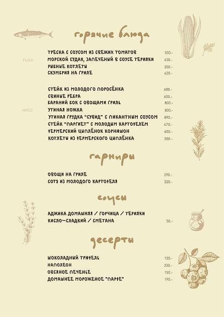 основное меню печать_март-02.jpg