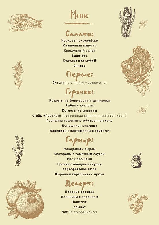 Комплексное меню