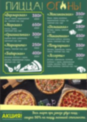 пицца новая.jpg