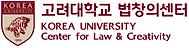 고려대학교 법창의센터 로고(최종).PNG