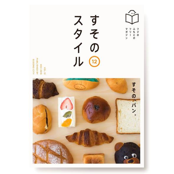 すそのスタイル Vol.12