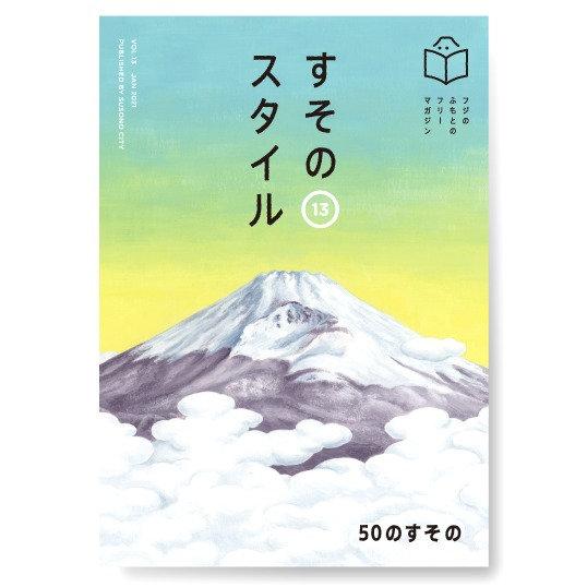 すそのスタイル Vol.13